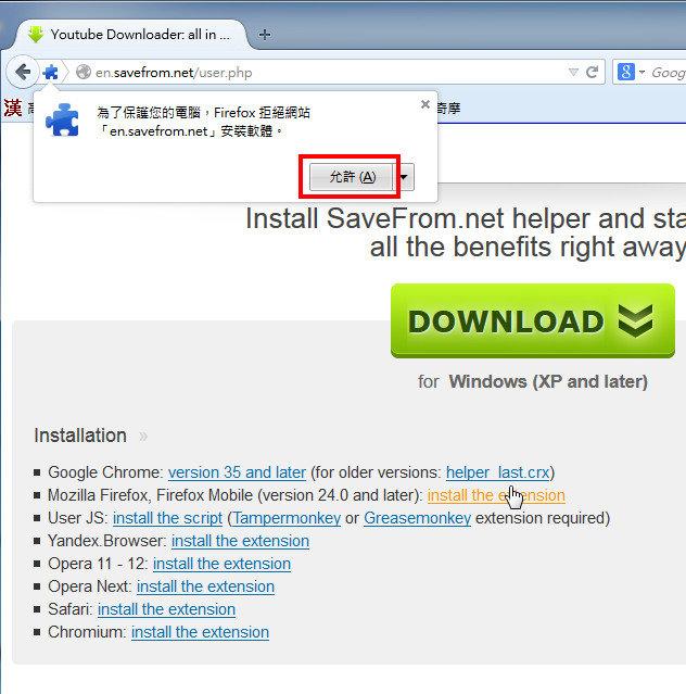 蔡銘城老師教學Blog » Blog Archive » 幫瀏覽器安裝SaveFrom net helper